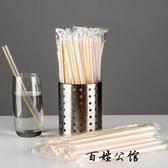 百姓公館 獨立膜包裝尖頭奶茶飲料吸管
