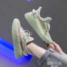 果凍底飛織椰子鞋女透氣潮百搭2021夏季新款滿天星老爹運動鞋網鞋