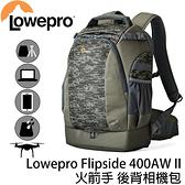 LOWEPRO 羅普 Flipside 400 AW II 新火箭手 迷彩 後背相機包 (24期0利率 免運 台閔公司貨) 空拍機包 LP37130