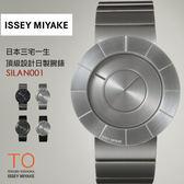 三宅一生 TO 設計腕錶 SILAN001 ISSEY MIYAKE 手錶 表 三宅 熱賣中!