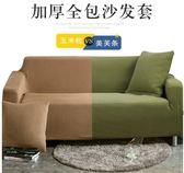 沙發套-加厚現代懶人通用沙發套全包萬能套彈力皮沙發罩全蓋雙人三人宜家 艾莎嚴選