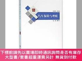 簡體書-十日到貨 R3YY【汽車保險與理賠】 9787543969674 上海科學技術文獻出版社 作者:作者: