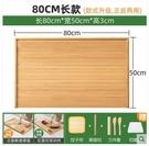 (【正反兩用】加厚80*50)和麵板家用搟麵揉切菜板案砧板粘水果廚房實木板