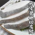 格陵蘭嫩切扁鱈 *1片組( 110g±1...