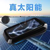 車載空氣凈化器太陽能汽車消除甲醛異味pm2.5車內負離子車用香薰igo 祕密盒子