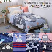毯子【法蘭絨雙面極暖細柔雲毯-9款任選】;極致輕柔;雲毯;雙面毛毯;LAMINA樂米娜