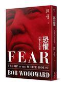 (二手書)恐懼:川普入主白宮