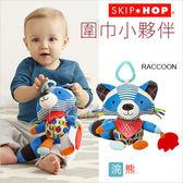 ✿蟲寶寶✿【美國 Skip Hop】孩子最好的麻吉 圍巾小夥伴 - 浣熊