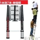 優質加厚加長管鋁合金伸縮梯 便攜式竹節升降梯家用伸縮梯子 【618特惠】