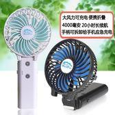 風扇 handfan手風移動電源USB可充電辦公室靜音【韓國時尚週】