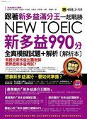 (二手書)跟著新多益滿分王一起戰勝新多益NEW TOEIC 990分(全真模擬+解析)