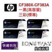 黑色高容量~ HP CF380X + CF381A + CF382A + CF383A  原廠碳粉匣組 一黑三彩 (適用HP CLJ Pro M476dw/nw )