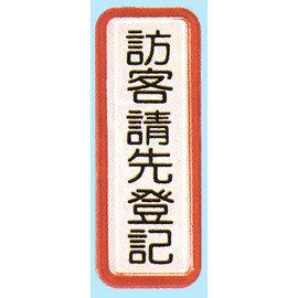 新潮指示標語系列 TS貼牌-訪客請先登記TS-813 / 個