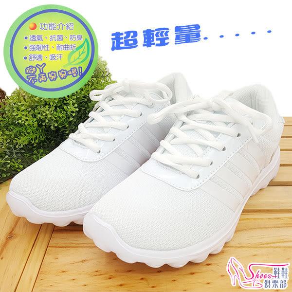 休閒鞋.情侶款(女)超輕量透氣網狀布 舒適運動帆布小白鞋.白色【鞋鞋俱樂部】【108-GV6078】