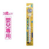 【STB】日本蒲公英360度嬰兒牙刷 (3歲以下)