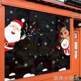 聖誕窗貼聖誕節裝飾店鋪商場玻璃門貼紙櫥窗聖誕節日裝飾用品兒童場景佈置 NMS蘿莉小腳ㄚ