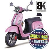 【買車抽復仇者】J-BUBU 115 45周年Hello Kitty限定版 送藍芽耳機 鋼鐵大全險 PGO摩特動力