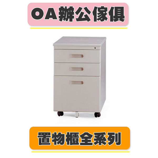 西瓜籽【辦公傢俱】OA-40L三層公文檔案可鎖活動櫃 (高)