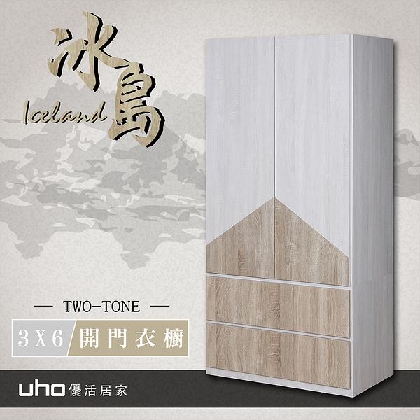 衣櫥【UHO】冰島3X6開門衣櫥(漂流木色)