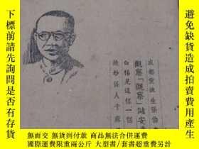 二手書博民逛書店罕見人物雜誌(民國三十六年第七期)Y33