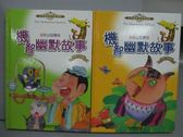 ~書寶 書T9 /兒童文學_IBI ~機智幽默故事聰明泉篇_ 開心果篇_ 共2 本合售