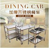 不銹鋼加厚三層移動餐車推車餐廳收碗車收餐車酒水車送餐車   潮流前線