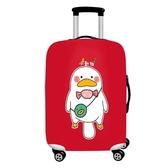 全館83折 彈力行李箱套拉桿箱旅行防塵罩袋保護套20/24/26/28/30寸加厚耐磨