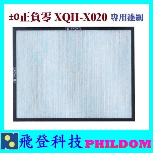 正負零 ±0 空氣清淨機專用濾網 適用型號XQH-X020 XQHX020 正負0 XQH X020