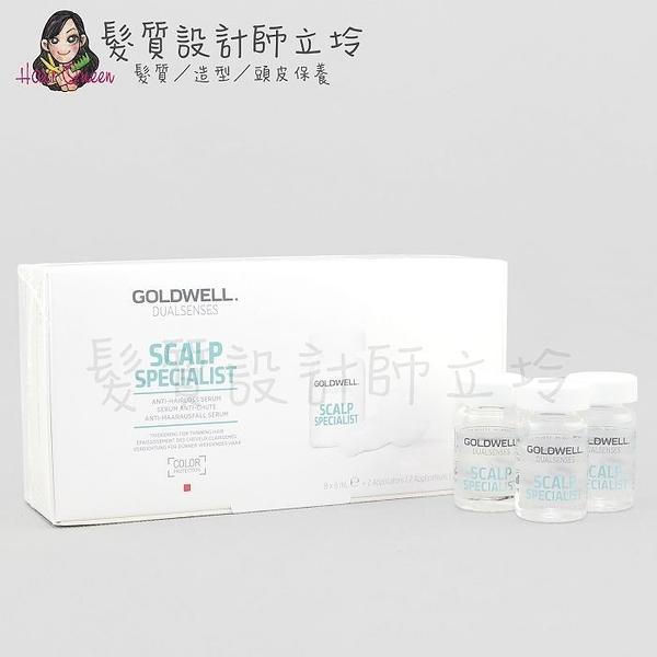 立坽『頭皮調理』歌薇公司貨 GOLDWELL 輕感禦髮活化安瓶6ml*8(整盒) IS05