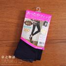 【京之物語】日本福助深藍色160丹裏起毛女性彈性10分丈內搭褲(襪)M-LL
