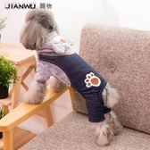 狗狗衣服呆萌熊寵物衣服小狗狗衣服冬季加厚泰迪四腳小型犬比熊博美秋冬裝