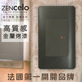 法國Schneider ZENcelo系列 單切三路純平開關_霧青金屬色