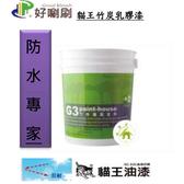 [好唰刷] 貓王-G3竹炭牆面乳膠漆/ 5加侖5加侖