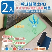 【家適帝】軟式硅藻土PU止滑吸水速乾緩震地墊-2入深藍色*2