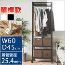 鐵架 鍍鉻層架 層架 衣櫥【J0124】...