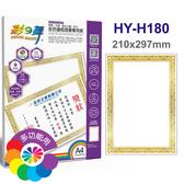 彩之舞 金色邊框證書專用紙 180g A4 10張入 / 包 HY-H180