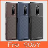 SONY Xperia 1 素面甲殼系列 手機殼 全包邊 防摔 保護殼