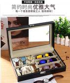 手錶盒-手錶眼鏡首飾一體盒皮質天窗手錶盒收納盒眼鏡收藏盒子手串整理盒 東京衣秀