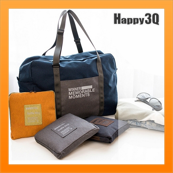 出國出差收納包旅行袋旅行包雙稈包手提包-灰/黃/藍/黑【AAA5095】預購