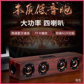 【現貨不用等】喇叭 音響W8 木質音響 藍牙音響  12W大功率 電量顯示低音炮 插卡 FM 來電語音提示