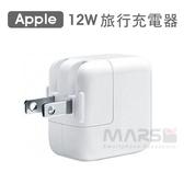 【marsfun火星樂】Apple 保證原廠品質 旅充頭 12W USB旅充頭/旅行充電器 iPad iPod iPhone5 iPhone6 iPhoneSE