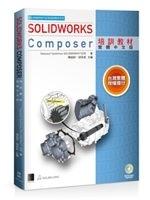 二手書博民逛書店 《SOLIDWORKS Composer培訓教材》 R2Y ISBN:9789864340903│DassaultSystèmesSolidWorksCorp