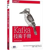 Kafka技術手冊(即時資料與串流處理)