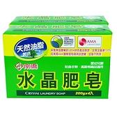 南僑水晶肥皂200gx4入x2封/包【愛買】