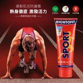 萬施利運動肌活防護霜軟膏 運動前 熱身防護 促進血液循環 舒緩肌肉痠痛 天然草本 (25ml) 愛樂飛