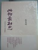 【書寶二手書T3/文學_MHO】此物最相思-古典詩詞的愛情體驗_張曼娟