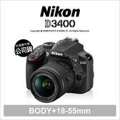 Nikon D3400+18-55mm 單眼 微單 輕巧機身 2420萬畫素 公司貨【贈64G+副電】★可刷卡★薪創數位