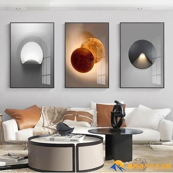 客廳裝飾畫現代簡約沙發背景墻輕奢掛畫時尚三聯創意北歐餐廳壁畫【勇敢者戶外】