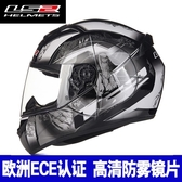 LS2摩托車頭盔男女四季通用機車防霧全盔覆式賽車個性酷冬季電動