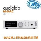 《麥士音響》 audiolab傲立 桌上型系列 USB 前級 耳擴 M-DAC 2色